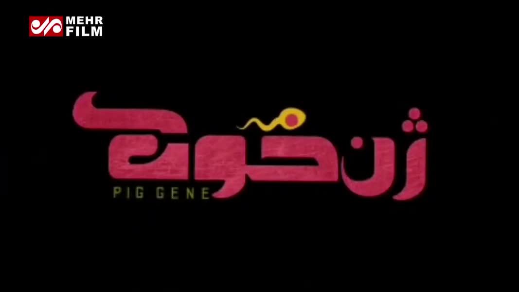تیزر  فیلم ژن خوک