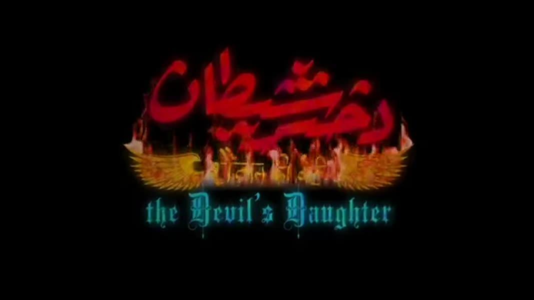 اولین سکانس رقص فیلم سینمایی «دختر شیطان» منتشر شد