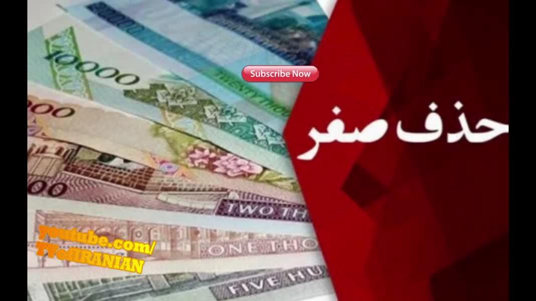 قیمت ها بعد از حذف چهار صفر از پول ملی