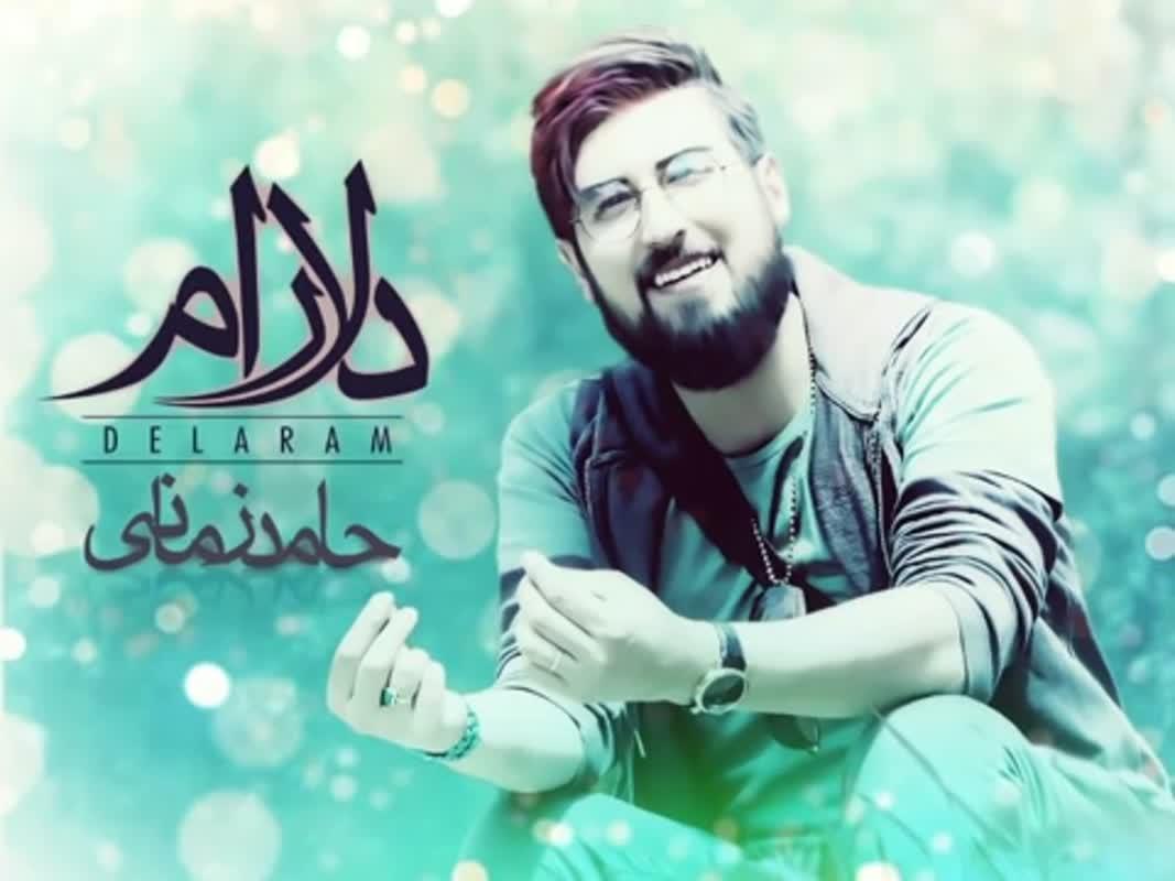 حامد زمانی - آهنگ زیبای «دلارام»