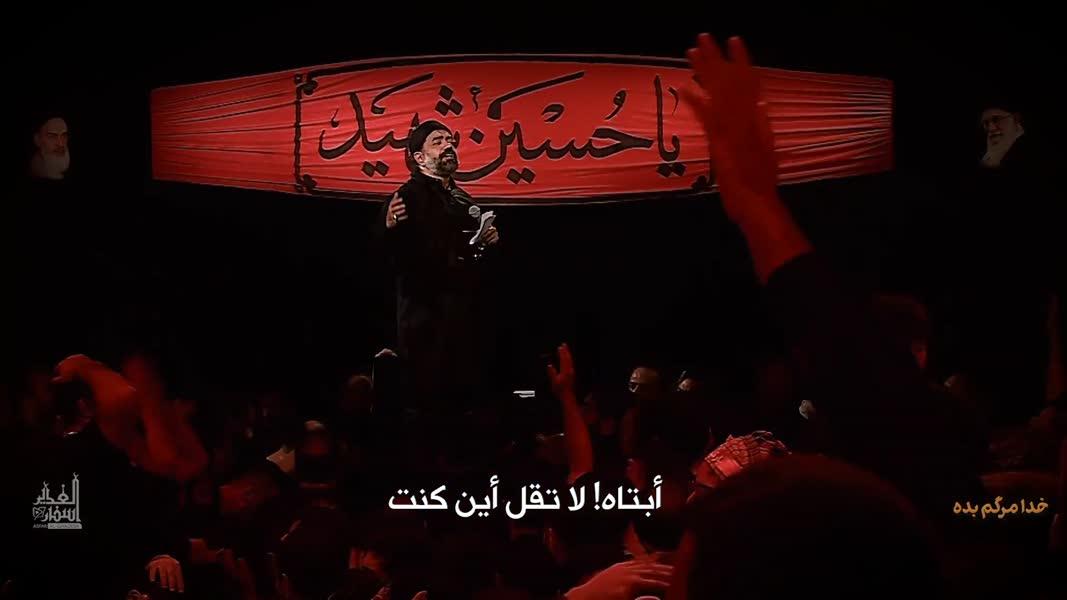 حاج محمود كريمی - خدا مرگم بده