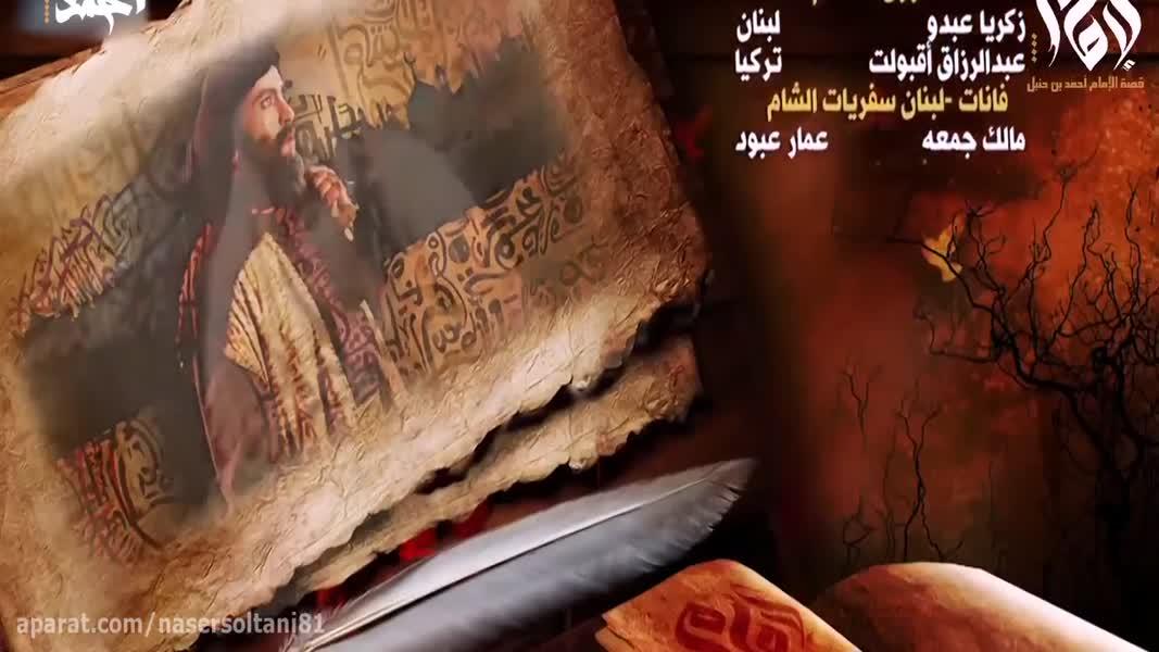 سریال ( امام احمد بن حنبل )قسمت چهاردهم