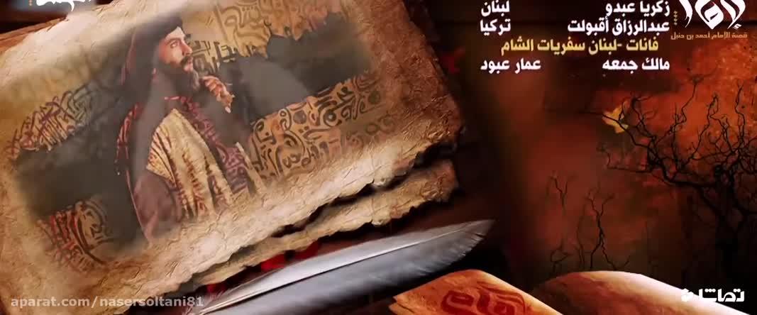 سریال ( امام احمد بن حنبل )قسمت هجدهم