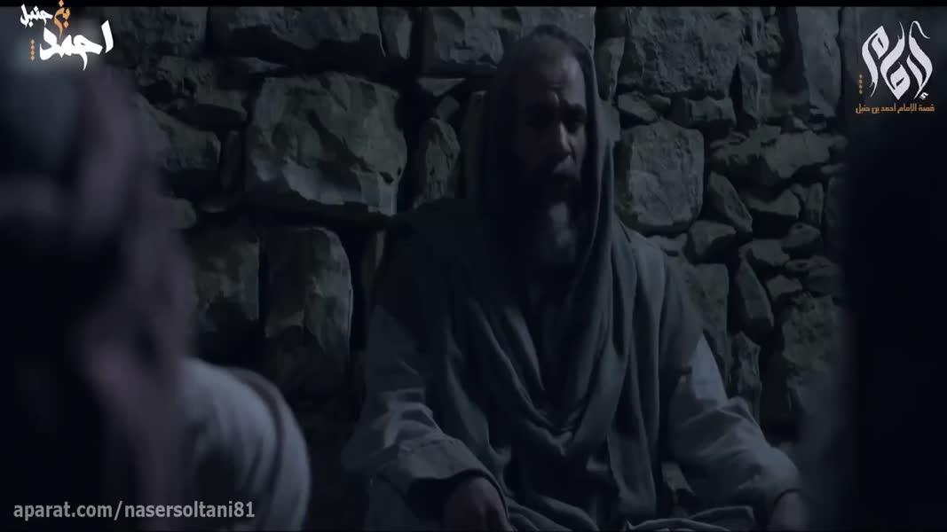 سریال ( امام احمد بن حنبل )قسمت بیست و یکم