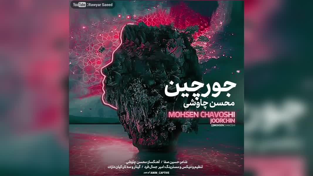 دانلود رایگان آهنگ ای عشق از محسن چاوشی