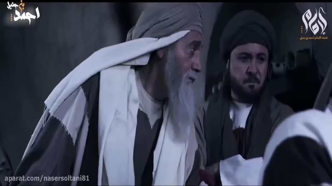 سریال ( امام احمد بن حنبل )قسمت بیست وچهارم