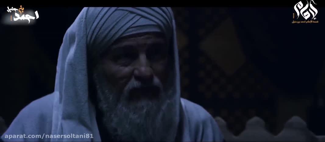 سریال ( امام احمد بن حنبل )قسمت بیست وپنجم