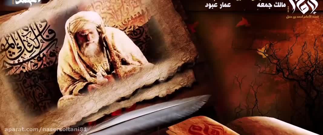سریال ( امام احمد بن حنبل )قسمت بیست وهفتم