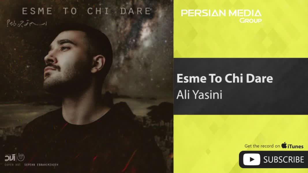 آهنگ علی یاسینی - اسم تو چی داره - Ali Yasini - Esme To Chi Dare
