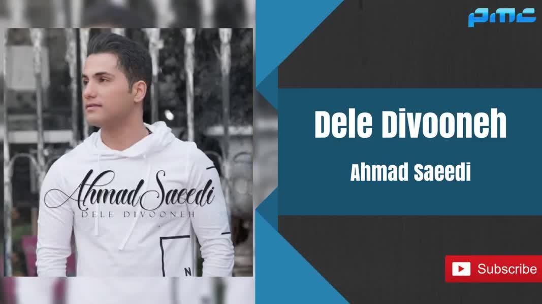 آهنگ احمد سعیدی - دل  دیوونه