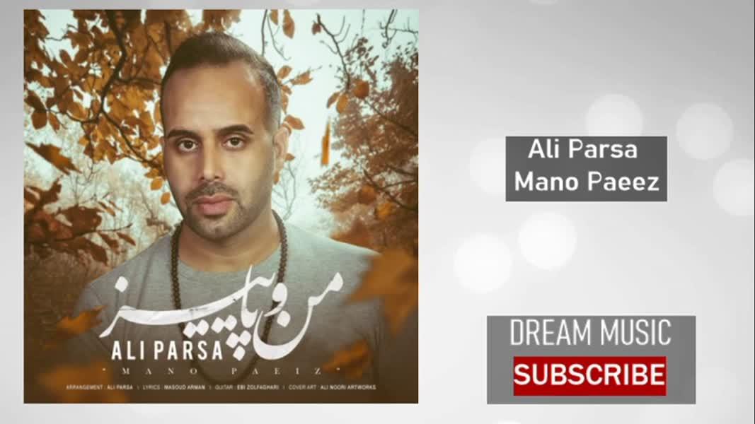 آهنگ علی پارسا - من و پاییز