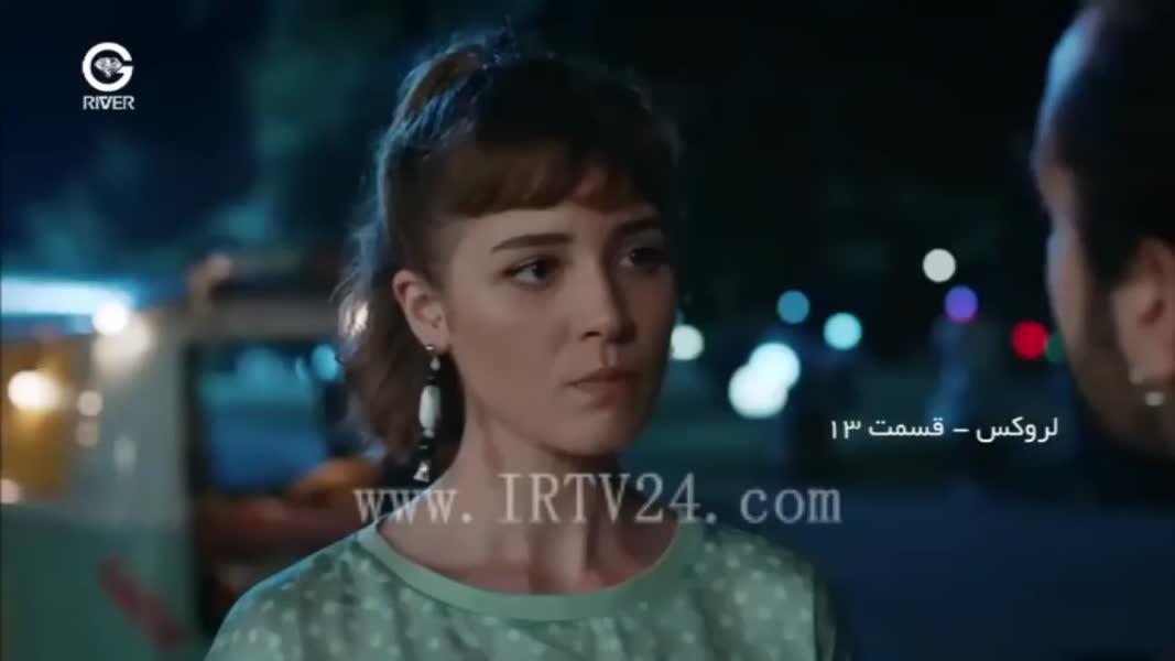 سریال لروکس دوبله فارسی قسمت 13