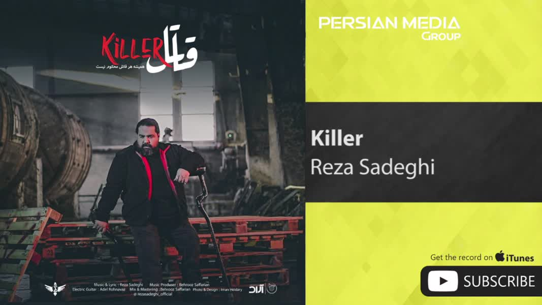 آهنگ قاتل رضا صادقی
