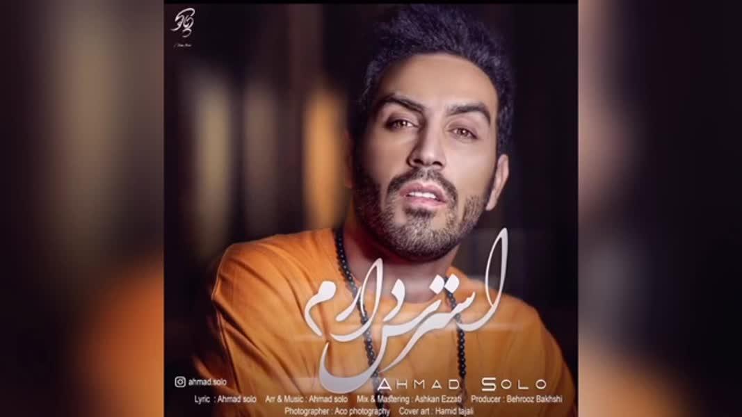 آهنگ استرس دارم احمد سلو