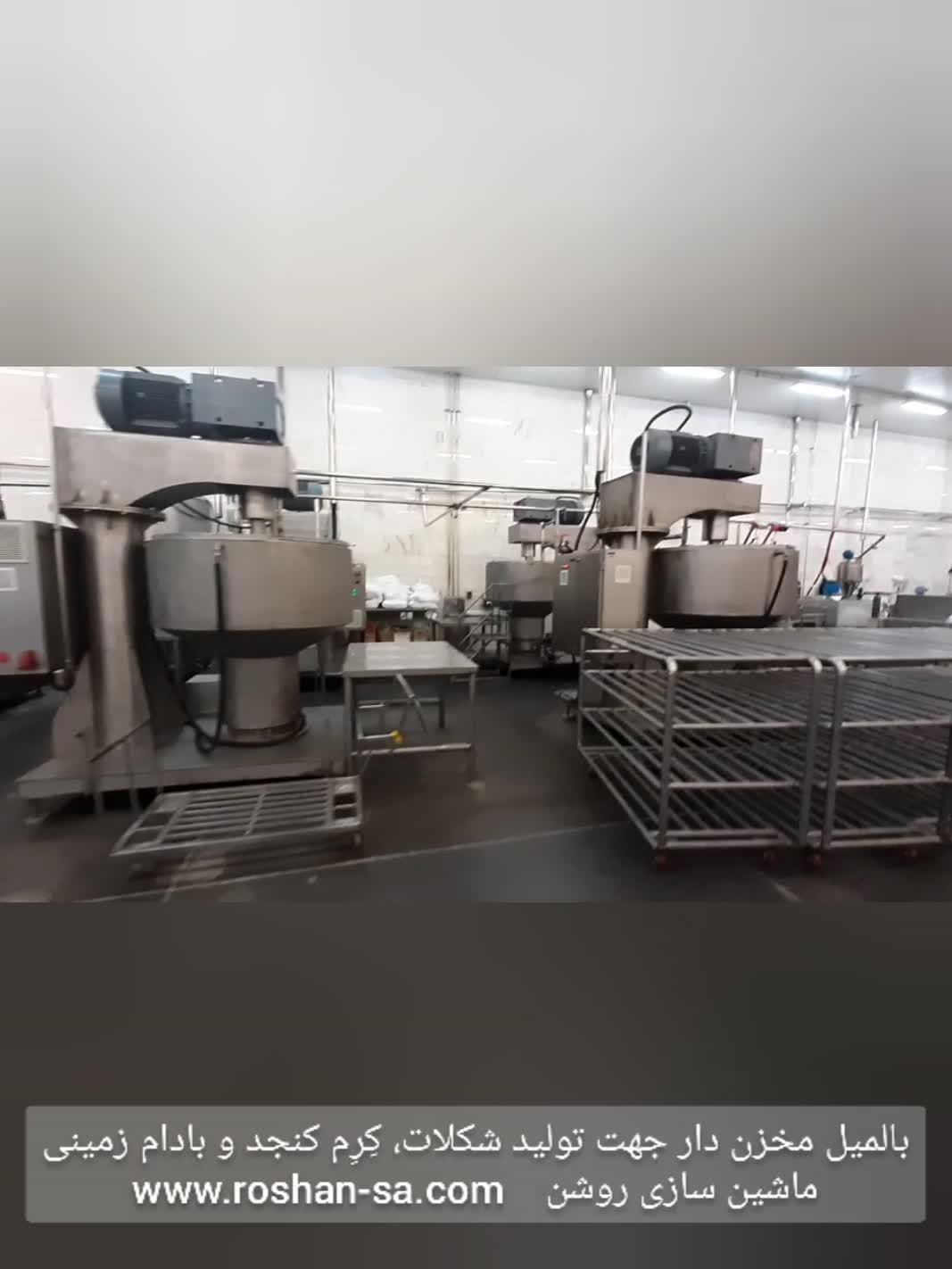 خط تولید کره بادام زمینی-دستگاه بال میل-ریفاینر جهت بادام زمینی -ماشین سازی روشن-09123389187
